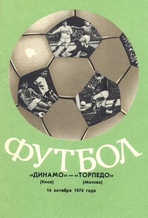 16 октября 1976г.  Динамо (Киев) vs. Торпедо (Москва)