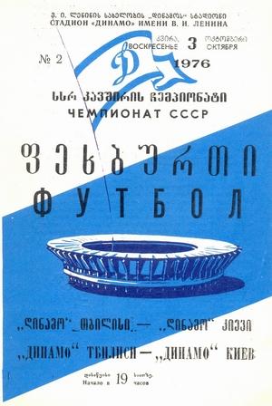 3 октября 1976г. Динамо (Тбилиси) vs. Динамо (Киев)