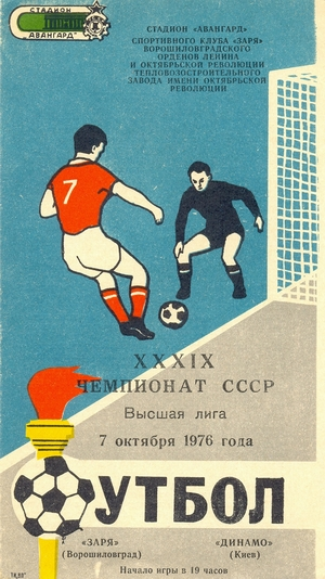 7 октября 1976г.  Заря (Ворошиловград) vs. Динамо (Киев)