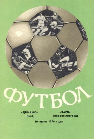 10 июня 1976г.  Динамо (Киев) vs. Заря (Ворошиловград)