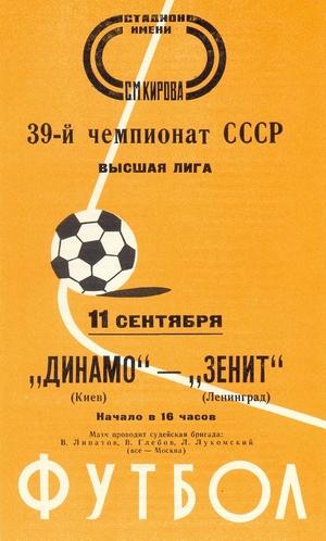 11 сентября 1976г. Зенит (Ленинград) vs. Динамо (Киев)