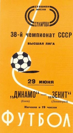 29 июня 1976г.  Зенит (Ленинград) vs. Динамо (Киев)