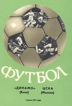 5 июня 1977г.  Динамо (Киев) vs. ЦСКА (Москва)