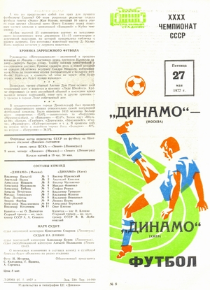 27 мая 1977г.  Динамо (Москва) vs. Динамо (Киев)