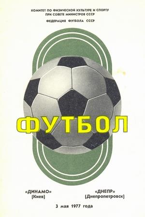 3 мая 1977г.  Динамо (Киев) vs. Днепр (Днепропетровск)