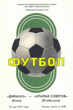 22 мая 1977г.  Динамо (Киев) vs. Крылья Советов (Куйбышев)