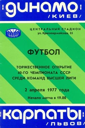 2 апреля 1977г.  Динамо (Киев) vs. Карпаты (Львов)