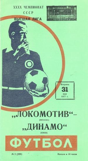 31 мая 1977г.  Локомотив (Москва) vs. Динамо (Киев)