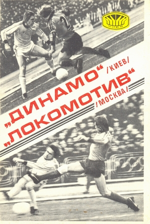 2 октября 1977г.  Динамо (Киев) vs. Локомотив (Москва)