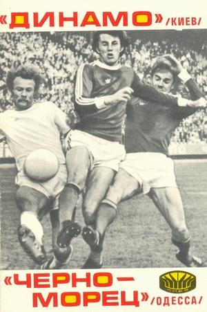 21 августа 1977г. Динамо (Киев) vs. Черноморец (Одесса)