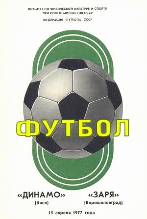 15 апреля 1977г.  Динамо (Киев) vs. Заря (Ворошиловград)