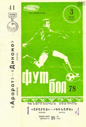 """3 июня 1978г. """"Арарат"""" (Ереван) vs. """"Динамо"""" (Киев)."""