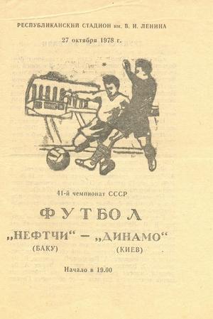"""27 октября 1978г. """"Нефтчи"""" (Баку) vs. """"Динамо"""" (Киев)."""