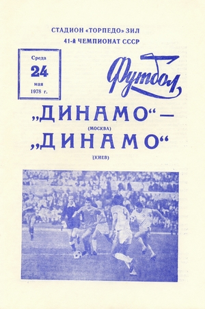 "24 мая 1978г. ""Динамо"" (Москва) vs. ""Динамо"" (Киев)."