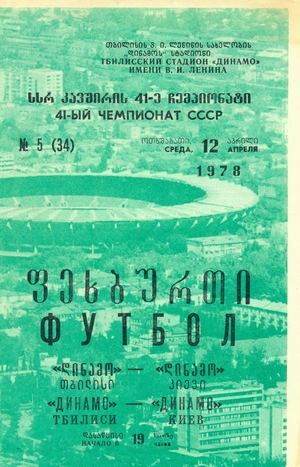 "12 апреля 1978г. ""Динамо"" (Тбилиси) vs. ""Динамо"" (Киев)."