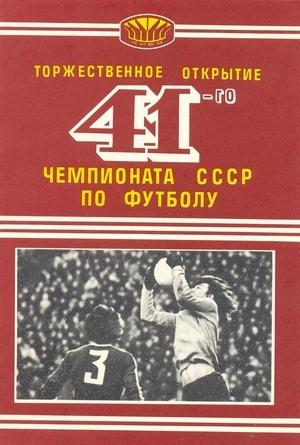 "22 апреля 1978г. ""Динамо"" (Киев) vs. ""Шахтер"" (Донецк)."