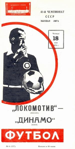 """18 мая 1978г. """"Локомотив"""" (Москва) vs. """"Динамо"""" (Киев)."""