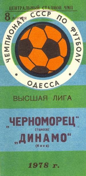 8 апреля 1978г.  Черноморец (Одесса) vs. Динамо (Киев)