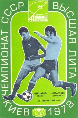 """28 апреля 1978г. """"Динамо"""" (Киев) vs. """"Спартак"""" (Москва)."""