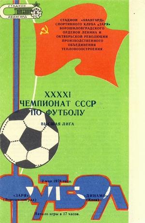 "2 мая 1978г. ""Заря"" (Ворошиловград) vs. ""Динамо"" (Киев)."