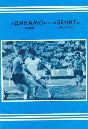 "9 мая 1978г. ""Динамо"" (Киев) vs. ""Зенит"" (Ленинград)."