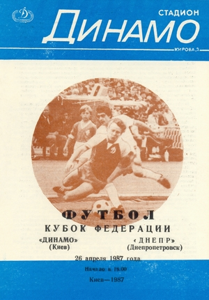 Динамо (Киев) vs. Днепр (Днепропетровск) - второй вид
