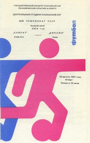 Кайрат (Алма-Ата) vs. Динамо (Киев)  1987г.  (клуб любителей футбола)