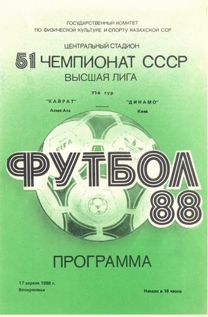 Кайрат (Алма-Ата) vs. Динамо (Киев) 1988г. (клуб любителей футбола)