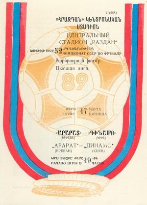 17 марта 1989г. Арарат (Ереван) vs. Динамо (Киев)