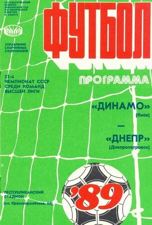 27 марта 1989г.  Динамо (Киев) vs. Днепр (Днепропетровск)
