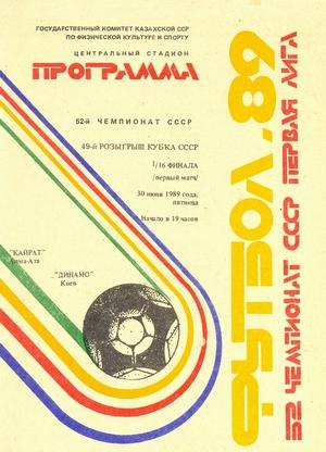 "Кубок СССР.  ""Кайрат"" (Алма-Ата) vs. ""Динамо"" (Киев) 1989г."