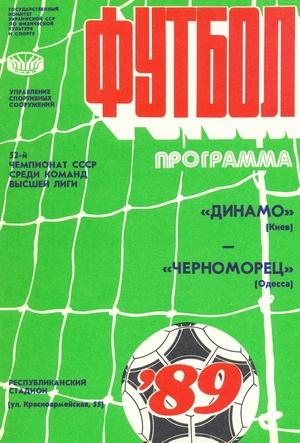 31 марта 1989г.  Динамо (Киев) vs. Черноморец (Одесса)
