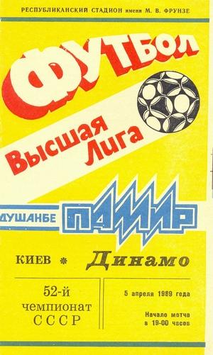 5 апреля 1989г. Памир (Душанбе) vs. Динамо (Киев)