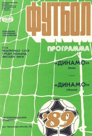 """Кубок СССР.  """"Динамо"""" (Киев) vs. """"Динамо"""" (Тбилиси) 1989г."""