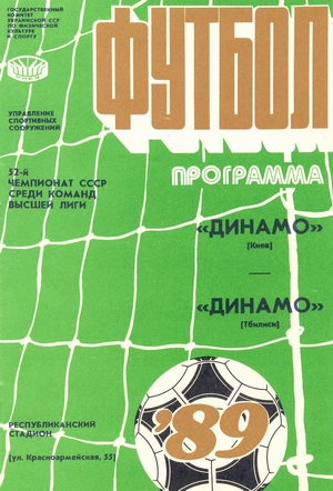 """Динамо"" (Киев) vs. ""Динамо"" (Тбилиси) 1989г."