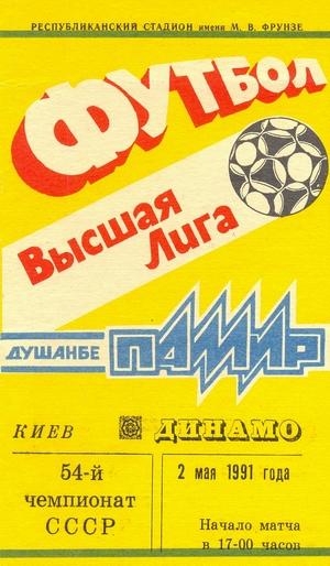 "2 мая 1991г. ""Памир"" (Душанбе) vs. ""Динамо"" (Киев)."
