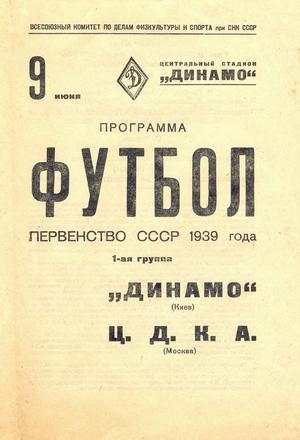 """9 июня 1939г. ЦДКА (Москва) vs. """"Динамо"""" (Киев)."""