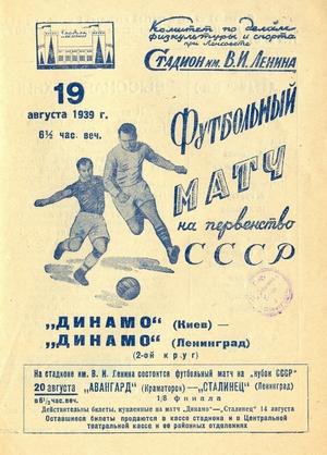 "19 августа 1939г. ""Динамо"" (Ленинград) vs. ""Динамо"" (Киев)."