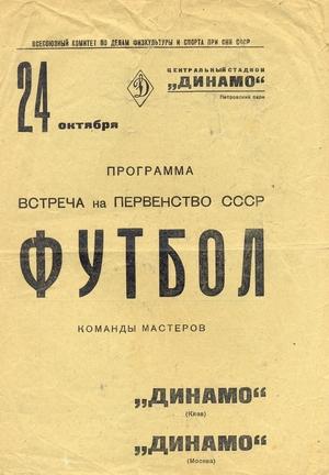"24 октября 1938г.  ""Динамо"" (Москва) vs. ""Динамо"" (Киев) ."