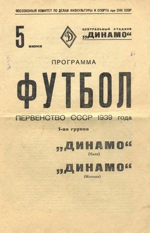 "5 июня 1939г. ""Динамо"" (Москва) vs. ""Динамо"" (Киев)."