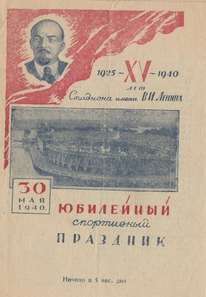"30 мая 1940г.  ""Динамо"" (Ленинград) vs. ""Динамо"" (Киев)."