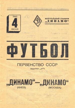 "4 июня 1940г. ""Динамо"" (Москва) vs. ""Динамо"" (Киев)."