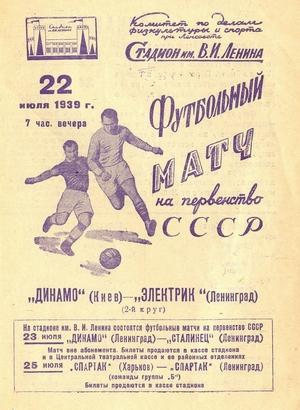 "22 июля 1939г.  ""Электрик"" (Ленинград) vs. ""Динамо"" (Киев)."