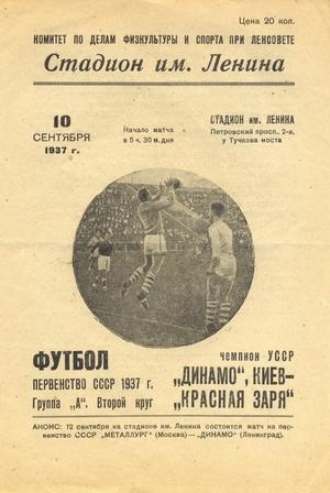 10 сентября 1937г.  Красная Заря (Ленинград) vs. Динамо (Киев).