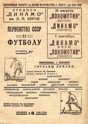 """1 сентября 1940г. """"Локомотив"""" (Тбилиси) vs. """"Динамо"""" (Киев)."""