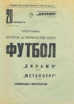 20 августа 1938г.  Металлург (Москва) vs. Динамо (Киев)