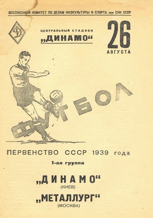 "26 августа 1939г. ""Металлург"" (Москва) vs. ""Динамо"" (Киев)."