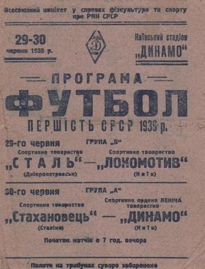 "30 июня 1939г. ""Динамо"" (Киев) vs. ""Стахановец"" (Сталино)."