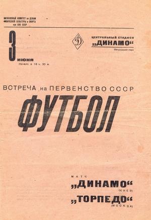 3 июня 1938г.  Торпедо (Москва) vs. Динамо (Киев)