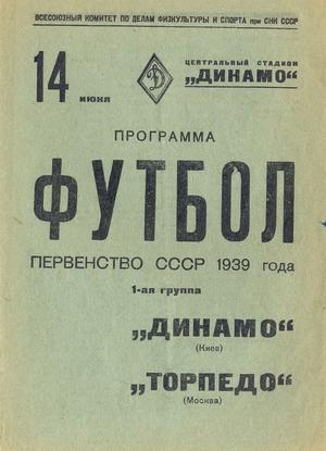 "14 июня 1939г. ""Торпедо"" (Москва) vs. Динамо (Киев)."